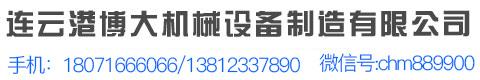 连云港博大机械设备制造有限公司